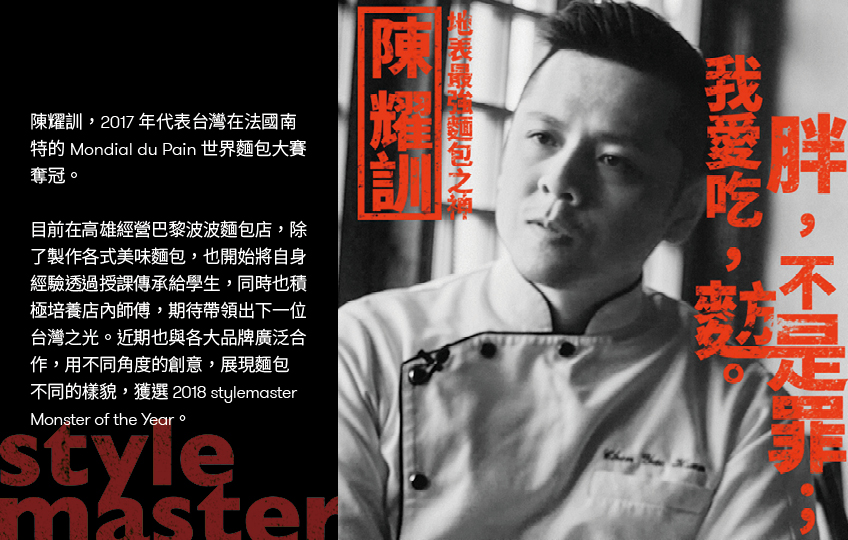 Stylemaster Monster Of the Year 2018